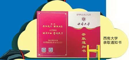 重庆高校录取通知书玩出新花样,重大通知书有 火锅 味道