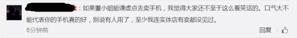 董明珠怒摔手机为格力正名的照片 - 7