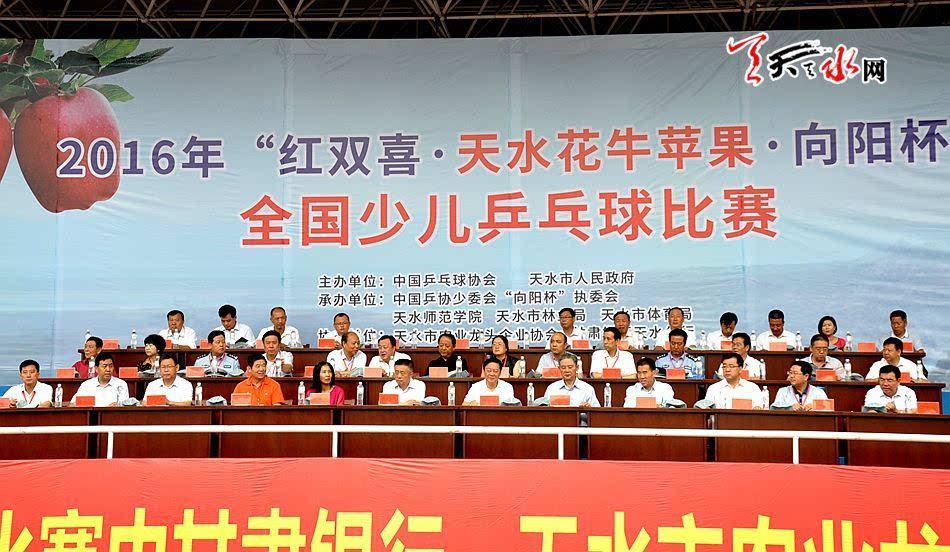 第37届向阳杯全国少儿乒乓球比赛在天水举办