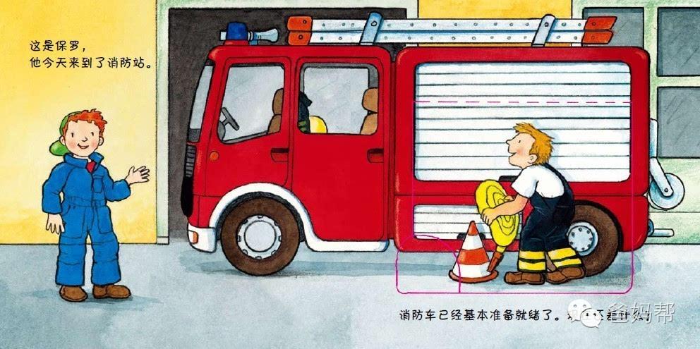 《消防车出动》内页 书中丰富扎实的内容和色彩明亮的图画,符合孩子对认知和色彩的需要,众多乐趣横生的立体翻页,增强了图书的趣味性和互动性,让孩子动手动脑,快乐地进行科学认知。同时,撕不烂纸板书的形式、磨圆角的设计,绿色印刷的工艺,可以保证孩子的阅读安全。