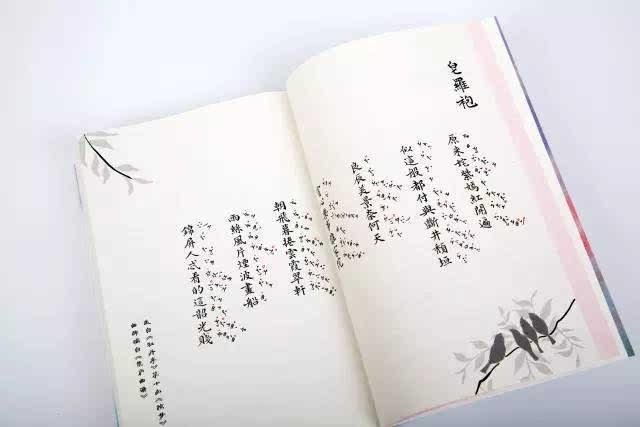 皂罗袍简谱