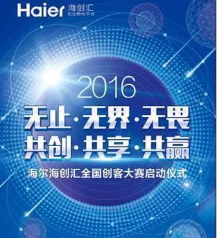 先睹为快!2016中国 青岛创新创业创客成果展精彩尽在其中!