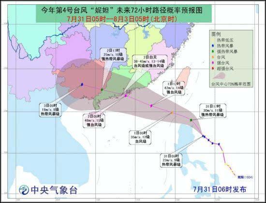 第4号台风 妮坦 将登广东 福建高温天气终结多地将迎降雨