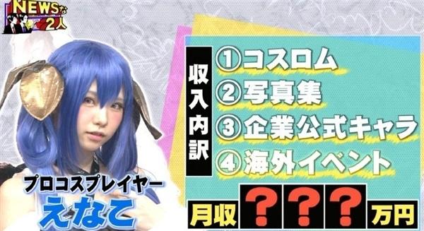 日本美女COSER自爆收入 月入百万日元不是梦的照片 - 1