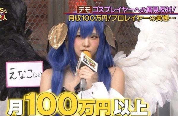 日本美女COSER自爆收入 月入百万日元不是梦的照片 - 3