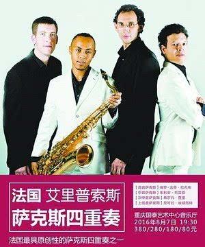 法国萨克斯四重奏 将在七夕为乐迷献上精彩演出