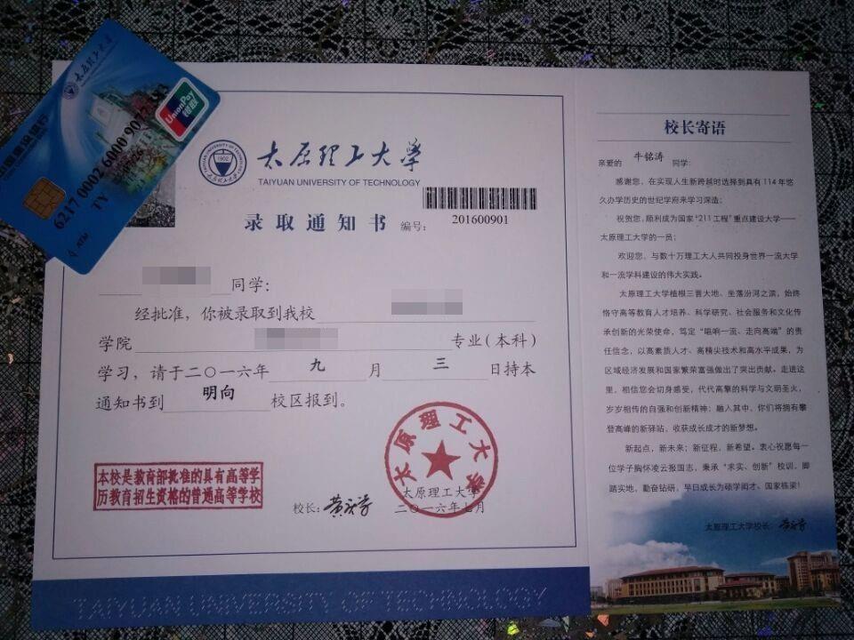 010年解放军理工大学通知书什么时候发