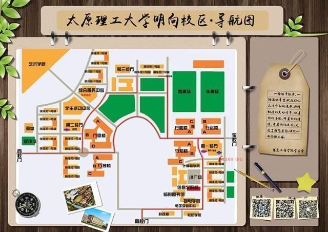 附太原理工手绘地图(请长按保存)