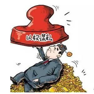 公干员在企业中任本能机能否犯法?重庆5名局委领