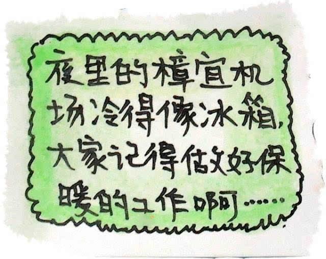 韓國濟州島手繪游記,超萌圖片 攻略