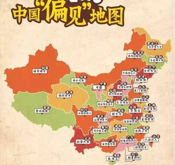 """中国偏见地图,云南竟然是""""扫雷大师""""!苦涩!"""