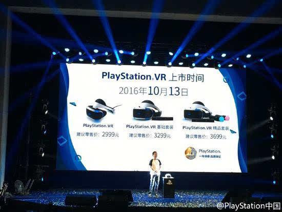 HTC谈索尼PS VR:价格很美但技术落后体验糟糕的照片 - 1