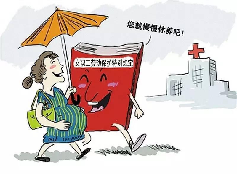 职工劳动经济权益_劳动保护费 职工薪酬_女职工劳动保护