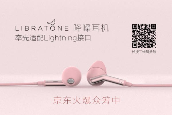 抢占先机:Libratone推出Lightning接口的降噪耳机的照片 - 1