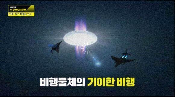 韩首承认UFO存在:1980年曾尝试拦截的照片