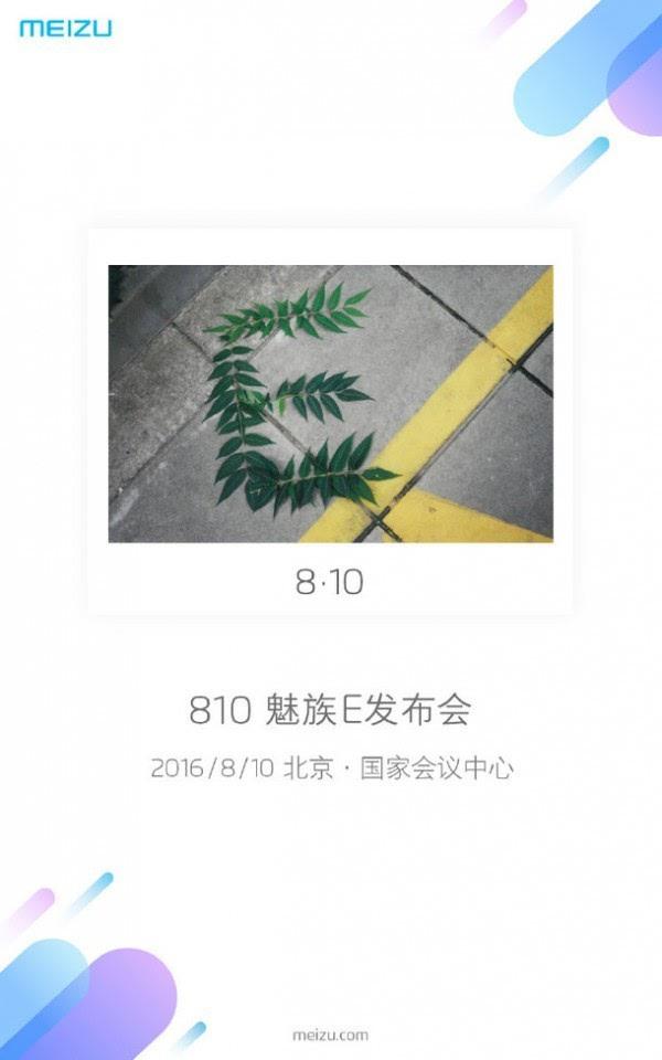 魅族将在8月10日举行发布会 E系新品登场的照片 - 3
