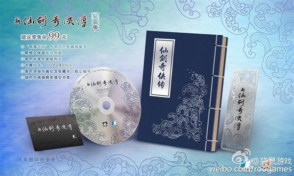 《仙剑奇侠传纪念版》四部套装369元开卖的照片 - 2