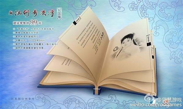 《仙剑奇侠传纪念版》四部套装369元开卖的照片 - 3
