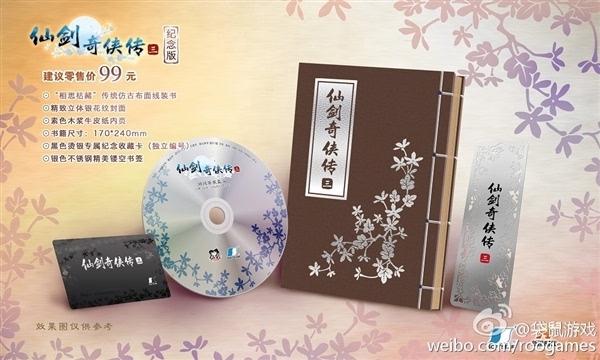 《仙剑奇侠传纪念版》四部套装369元开卖的照片 - 6