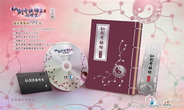 《仙剑奇侠传纪念版》四部套装369元开卖的照片 - 8