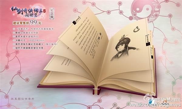 《仙剑奇侠传纪念版》四部套装369元开卖的照片 - 9