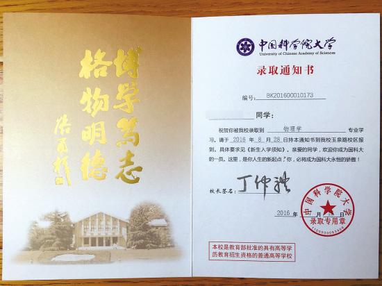 看看台州学子们晒的高校录取通知书