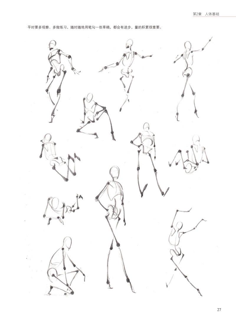 《游戏动漫人体结构造型手绘技法》图书内容分享1()