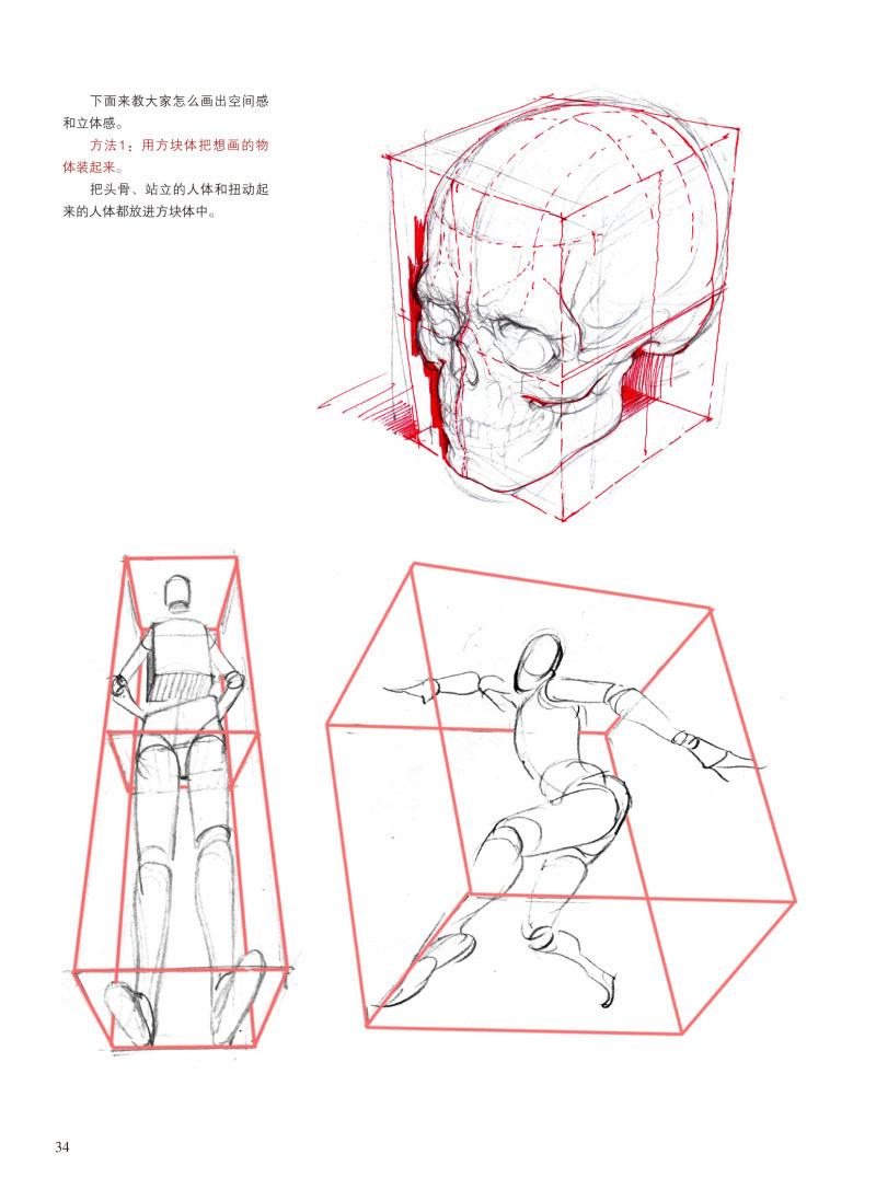 《游戏动漫人体结构造型手绘技法》图书内容分享1(原创文章)
