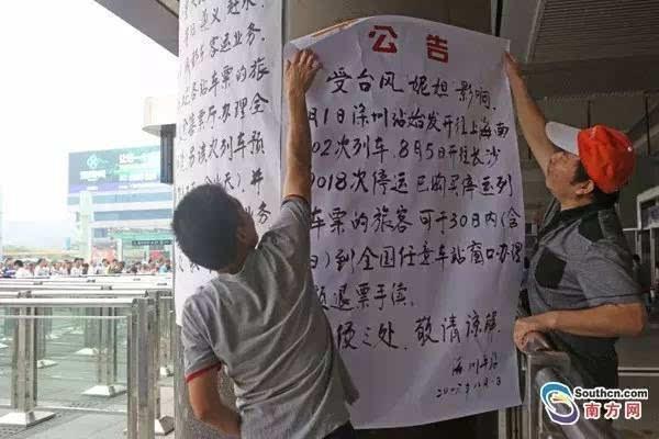 揭阳市启动气象灾害 台风 级应急响应,部分地区停课