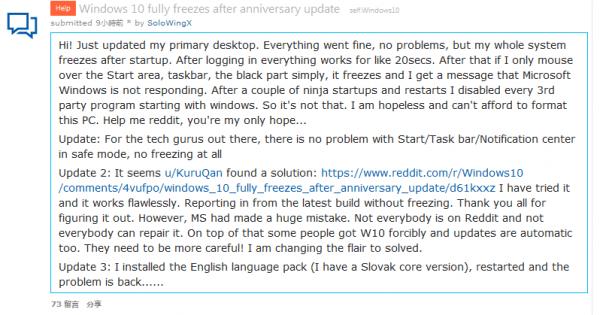 升级Windows 10周年更新部分用户遭遇卡死BUG的照片 - 1