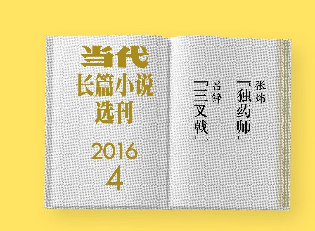 2016优秀长篇小说_妃夕妍雪小说完结版_丧尸末日玩游戏 小说