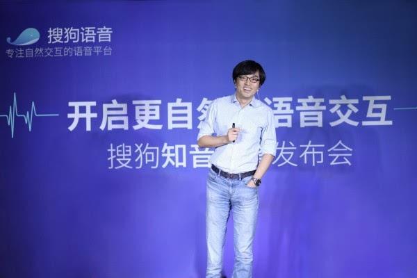 """搜狗发布""""知音""""引擎 人工智能战略再升级的照片"""