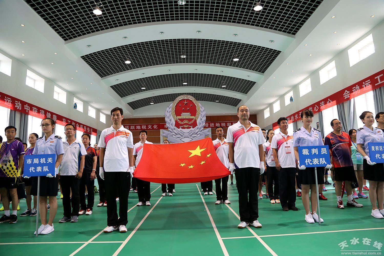 天水市地税系统2016年职工羽毛球运动会开幕
