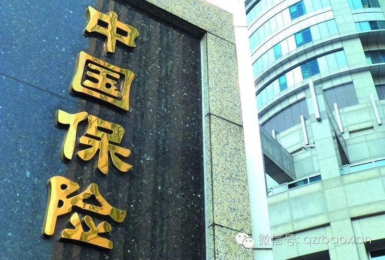 《保险公司股权管理办法》发布 政策法规 中国金融新闻网