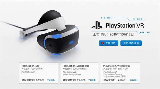 索尼PS VR价格亲民 为何还有人不看好的照片 - 4