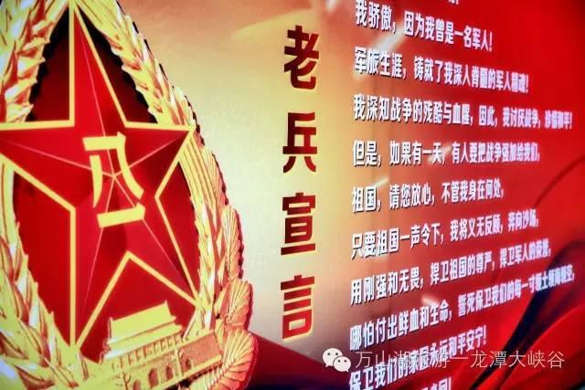 联播  龙潭峡景区退伍老兵宣誓:若有战,召必回!图片