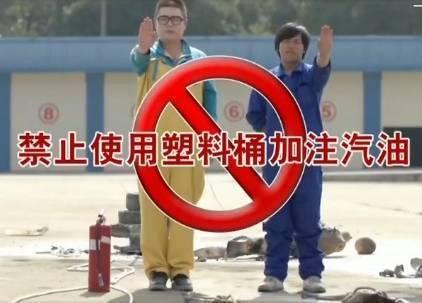 塑料桶易生静电,充装汽油很危险