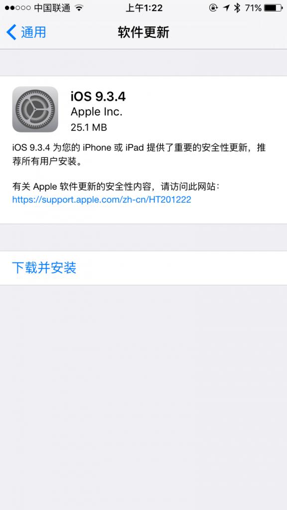苹果悄无声息推送iOS 9.3.4:越狱用户慎重的照片 - 2