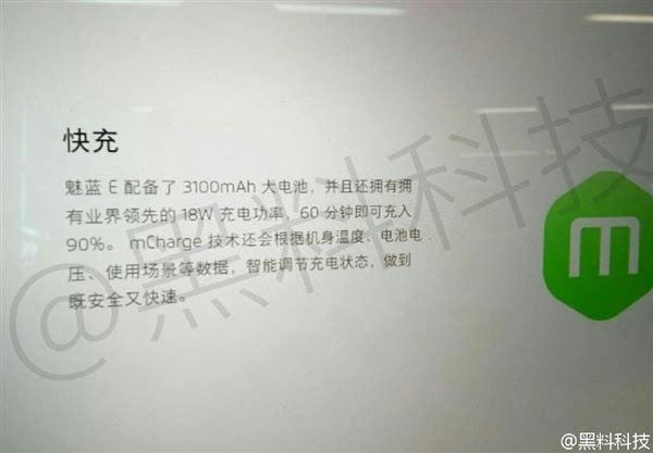 魅族E系列重磅新机命名首曝:魅蓝E的照片 - 1