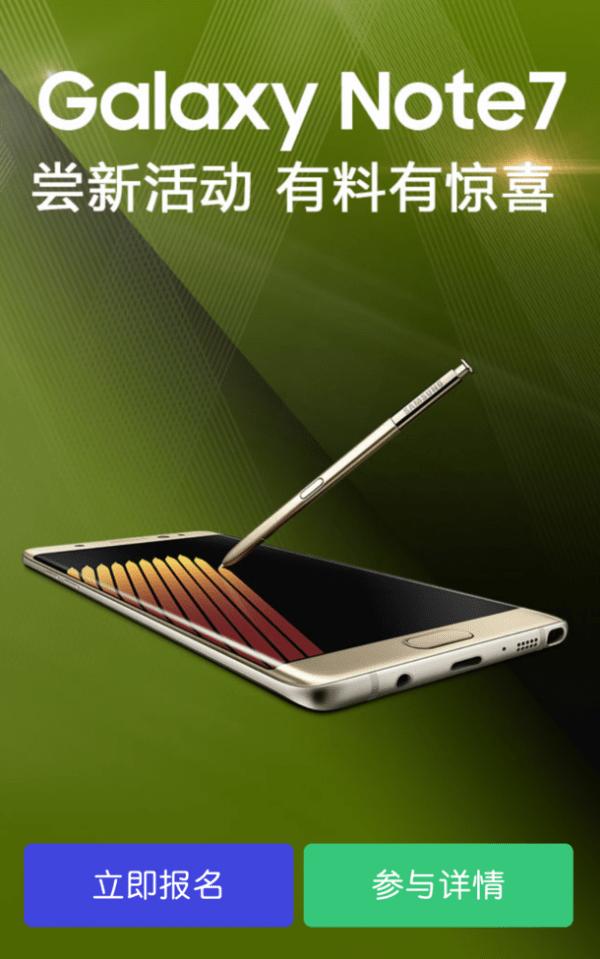 三星将在国内举行Galaxy Note 7抢鲜体验会的照片 - 7