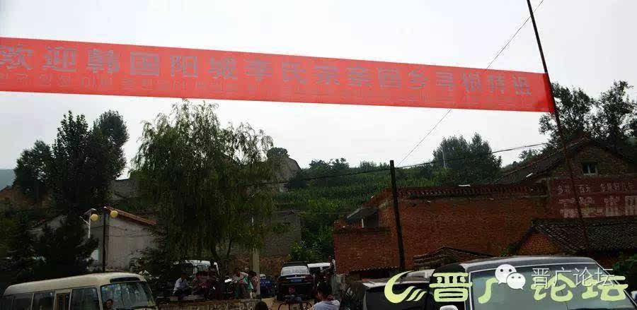 昨日,韩国李氏宗亲回乡祭祖的人 惊动了阳城县驾龄乡南峪村和十里图片