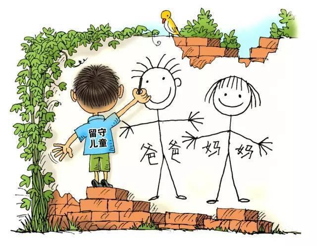 《关于加强农村留守儿童关爱保护工作的意见》