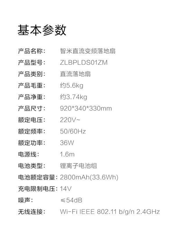 米家开卖变频风扇 售价799元的照片 - 13