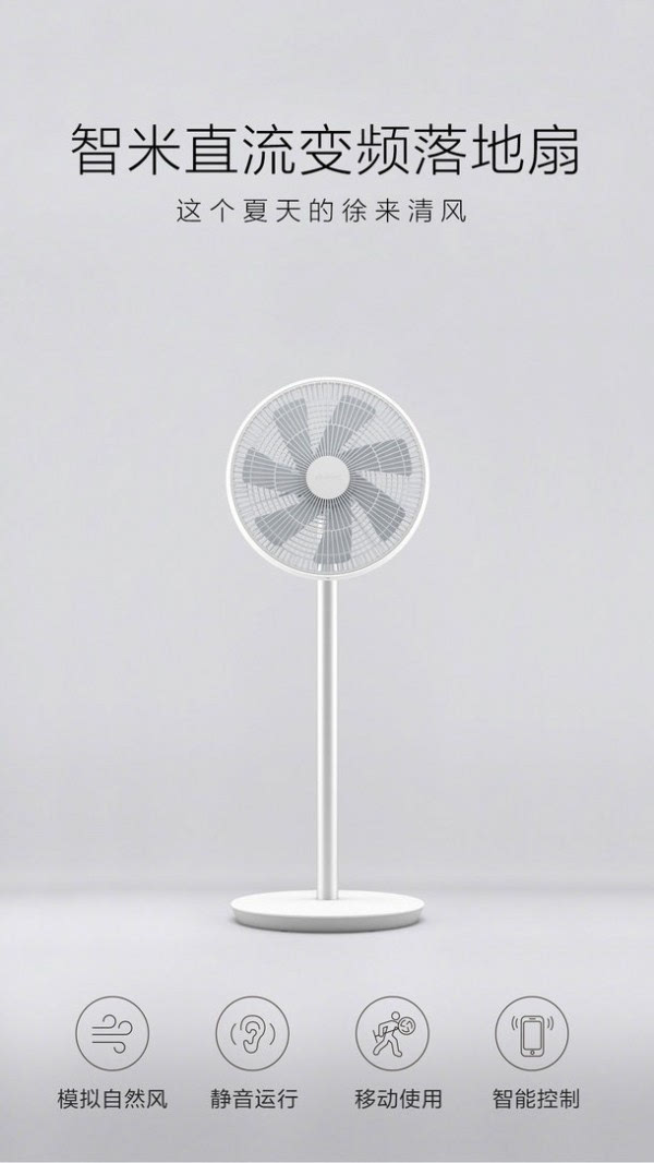 米家开卖变频风扇 售价799元的照片 - 1