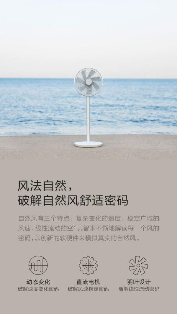米家开卖变频风扇 售价799元的照片 - 3