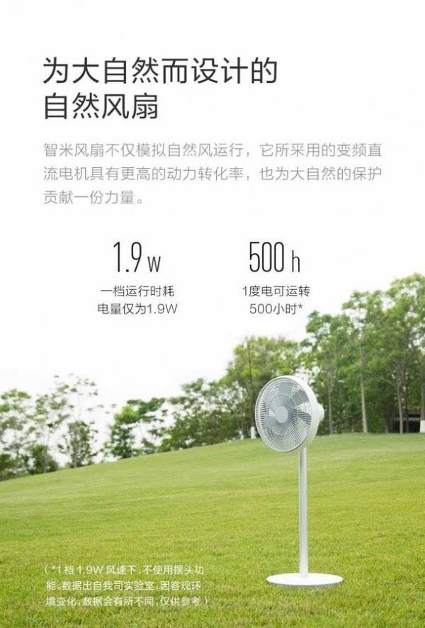 米家开卖变频风扇 售价799元的照片 - 7