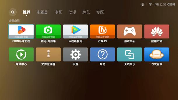 「榮耀盒子Pro」的圖片搜尋結果