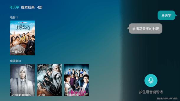 智能语音+沉浸体验:荣耀盒子Pro上手体验 售价399元的照片 - 24