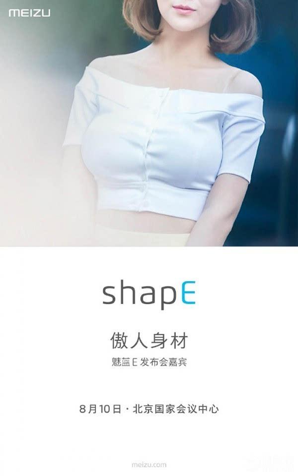 魅族8月10日魅蓝E发布会嘉宾揭晓:才女身材傲人的照片 - 2