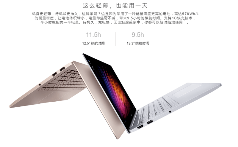 畅跑网游大作的超极本:小米笔记本Air全面评测的照片 - 36